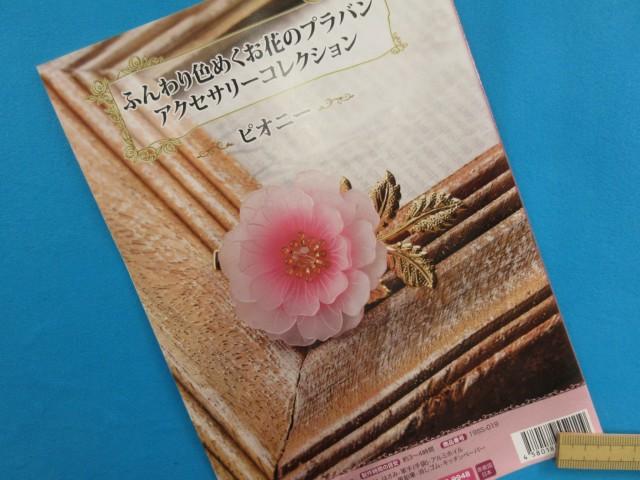 返品交換不可 手芸キットふんわり色めくお花のプラバンアクセサリーコレクションピオニー メーカー公式ショップ