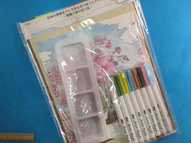 手芸キット日本の季節をペンで彩る塗り絵コレクション桜舞う春の渡り船 SALENEW大人気 ストア