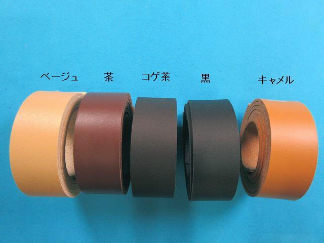 本皮テープ 注文後の変更キャンセル返品 2.5cm幅x120cmカット 品質保証