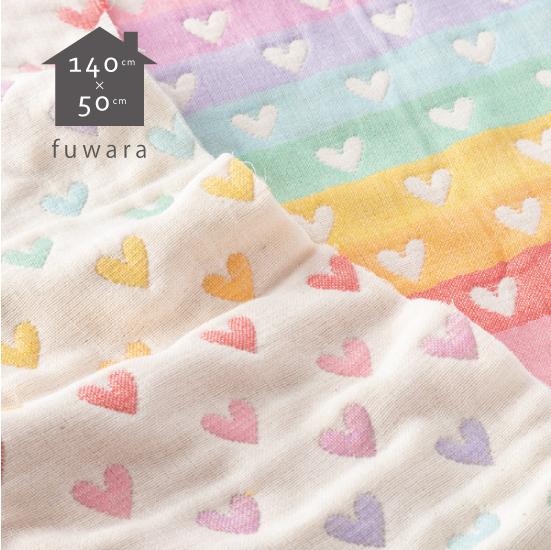 ネコポスNG 8色使いのカラフルなハート柄 品質保証 ハート カラフル 六重織ガーゼ生地 中厚 多色 約140x50cm手芸 綿100% 日本製 2020 ハンドメイド
