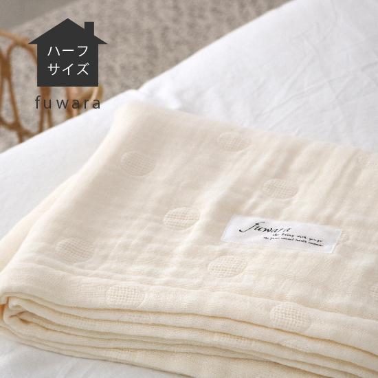 格安激安 宅急便送料無料 同梱OK おためし価格 最高の1枚を 六重織 ハーフサイズ 日本製 好評 おためし価格ふわっとろ感動の肌触り六重織 雲のガーゼケット