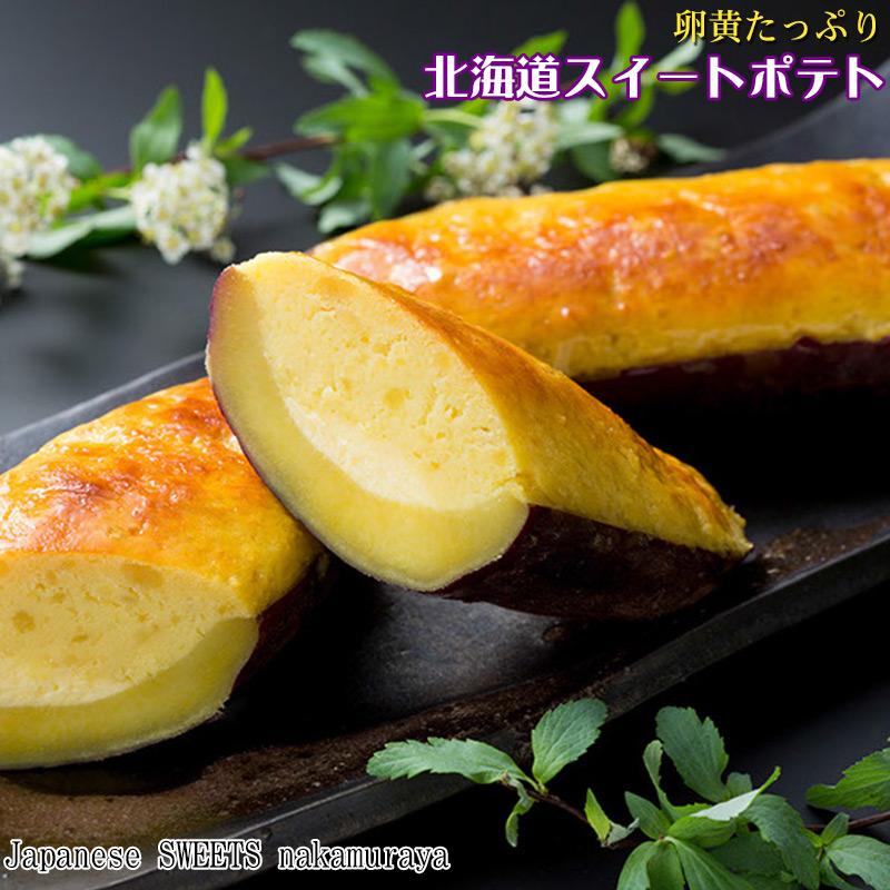 ギフト 送料無料卵黄たっぷり 北海道スイートポテト 4本入さつまいも 洋菓子 ようがし ぎふと