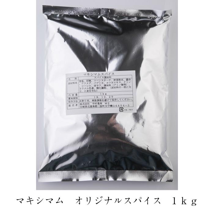 保証 お得な業務用タイプ 日本限定 中村食肉 マキシマム 1kg オリジナルスパイス