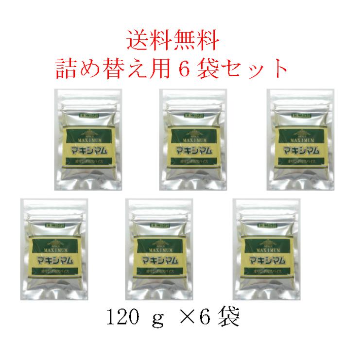 中村食肉 送料無料 マキシマム 120g 6袋セット 詰め替え用 別倉庫からの配送 売れ筋ランキング