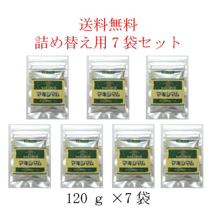 中村食肉 送料無料 マキシマム 新入荷 流行 7袋セット 贈物 120g 詰め替え用