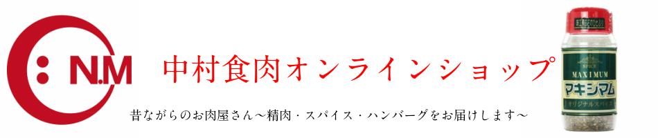 中村食肉オンラインショップ:スパイス 肉 加工食品