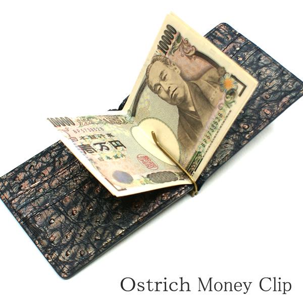 札ばさみ マネークリップ 財布 折り財布 サイフ さいふ メンズ レディース 薄型 オーストリッチ革 駝鳥革 無双仕様 カード収納 ラグジュアリーレトロ