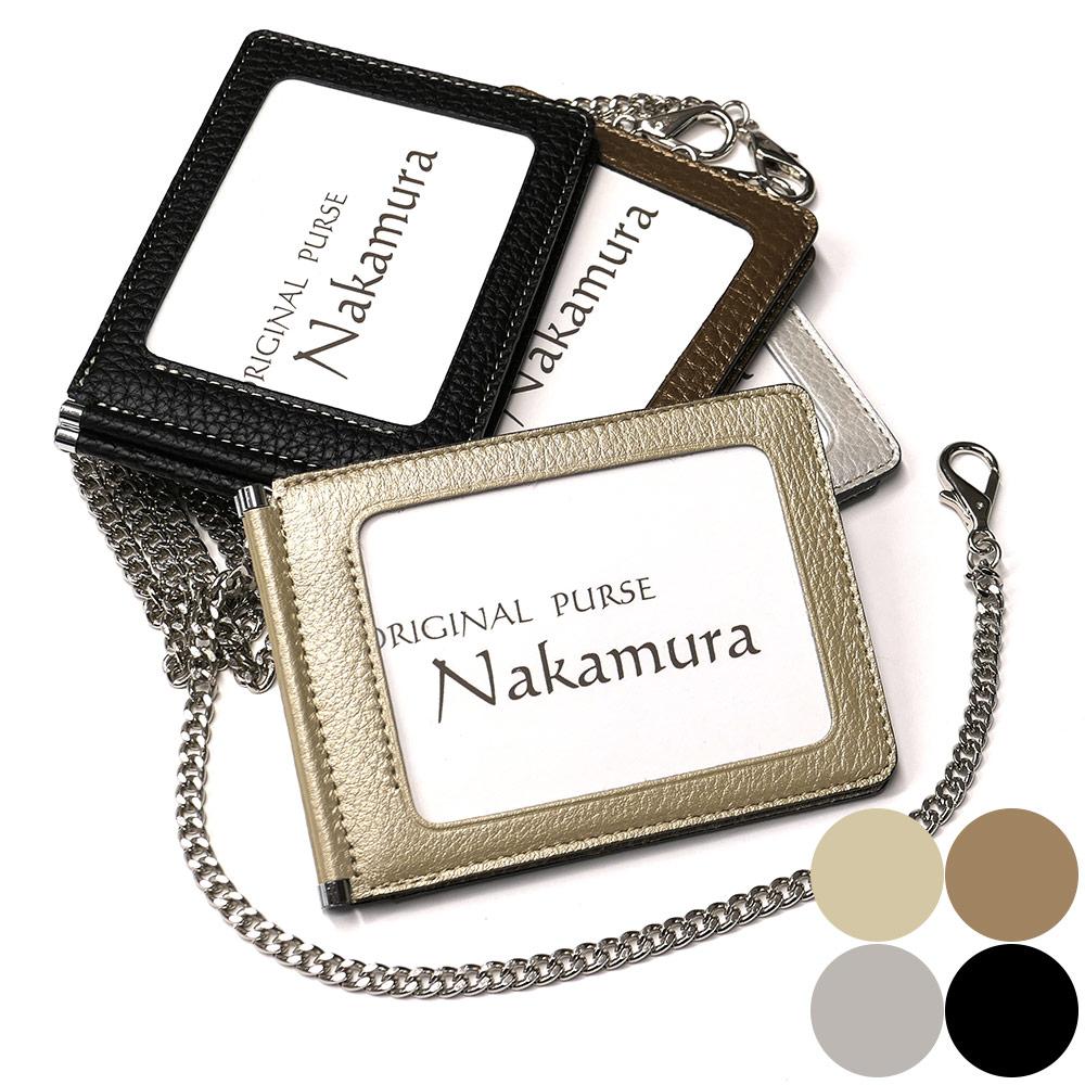 両面開きのID パスケース カードケース カード入れ レザー 牛革 日本製 チェーン付き 各色 シルバー シャンパン ゴールド ブラック