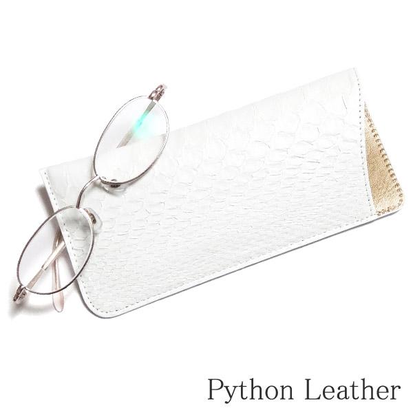 メガネケース 眼鏡ケース めがねケース 本革 薄型 スリム メンズ レディース パイソン革 蛇革 レザーメガネケース ギフト プレゼント マット ホワイト