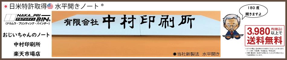おじいちゃんのノート中村印刷所:水平開きの中村印刷所です。昭和13年から続く老舗印刷会社です。