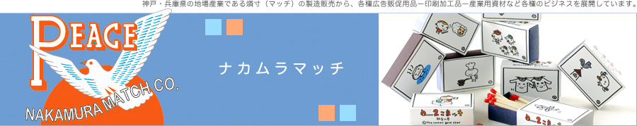 ナカムラマッチ:神戸長田の老舗メーカーが製造した神戸土産の2こまマンガを載せたマッチ