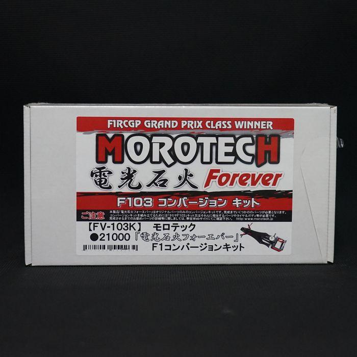 1/10RC 電光石火Forever F103コンバージョンキット