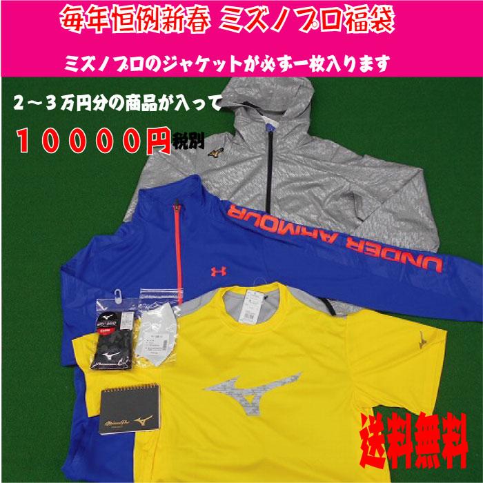 福袋2021 ミズノプロ 野球 売店 定番 新春 ミズノプロジャケット ウインドブレーカー 1月6日以降発送予定 20000~30000円分入ってます が必ず一枚入ります