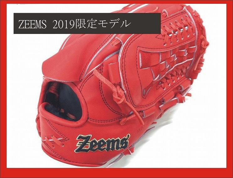 【限定モデル ラベル直接刺繍】ZEEMS 軟式投手用 三方親シリーズ Rオレンジ Zeemsロゴ 【型付け済】