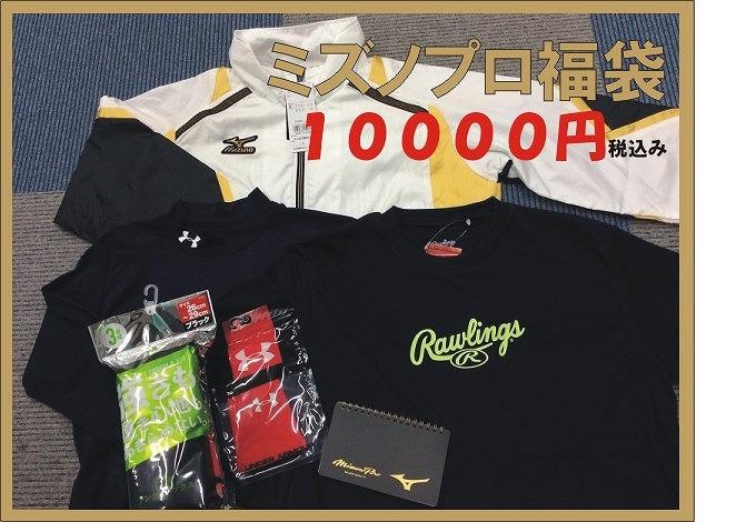 【野球福袋】ミズノプロのジャケット(ウインドブレーカー)が必ず一枚入ります【20000~30000円分入ってます】12月31日発送予定