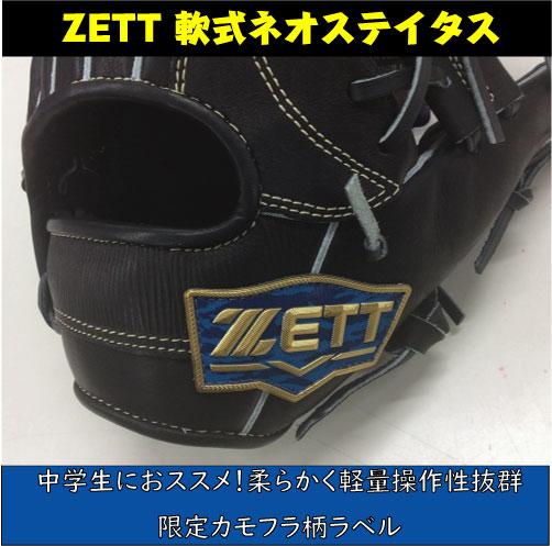 ゼット ネオステイタス 再入荷 予約販売 中体連使用可能 最新号掲載アイテム 湯もみ無料 ZETT NEOSTATUS 限定モデル 中学生におススメ 軟式内野手用
