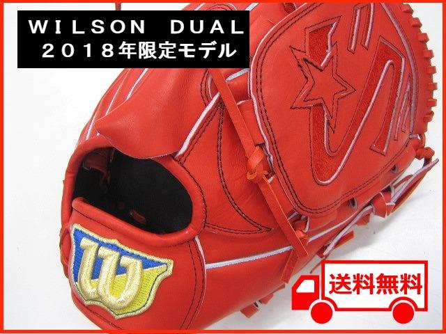 WILSON DUAL 硬式投手用 サイズ9 Eオレンジ【湯もみ&送料無料】