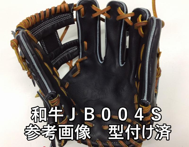 【和牛JB】硬式用/内野手用/004Sグラブ型【JB-004S】【湯もみ&送料無料】