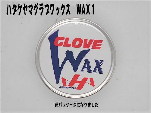 ハタケヤマ 輸入 wax 信憑 グローブ グラブ グラブワックス WAX-1 手入れ オイル