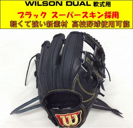 WILSON DUAL 硬式用 Wilson Staff デュアル 内野手用 D6 ブラック サイズ6【湯もみ&送料無料】rss