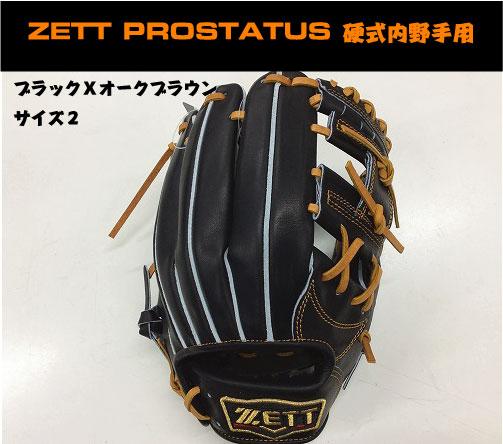 硬式内野手用 ZETT PROSTATUS サイズ2挟み捕り 【湯もみ型付け無料】
