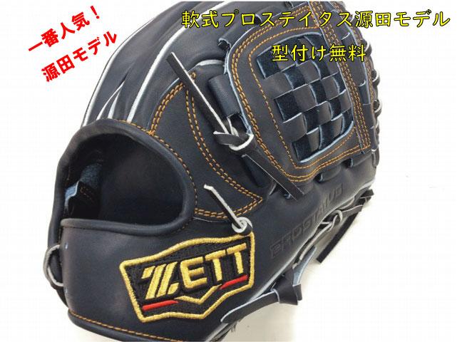 【限定カラーNブラック】硬式内野手用 源田モデル  ZETT PROSTATUS 【湯もみ型付け無料】