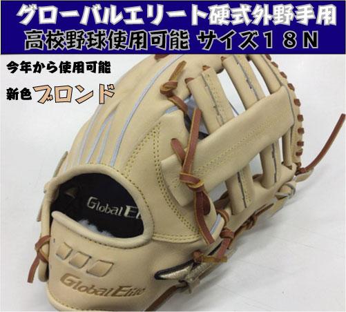 【ブロンド】ミズノグローバルエリートインフィニティ 硬式外野手用 サイズ18N 右投げ【刺繍ラベル】高校野球使用可能