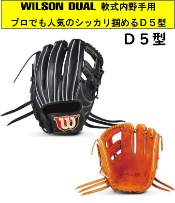 WILSON DUAL 軟式用 Basic Lab デュアル 内野手用 D5 サイズ7【湯もみ&送料無料】