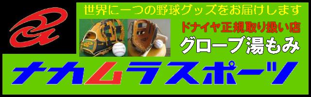 グローブ湯もみ ナカムラスポーツ:オリジナルグラブ<LoneStar>販売中!