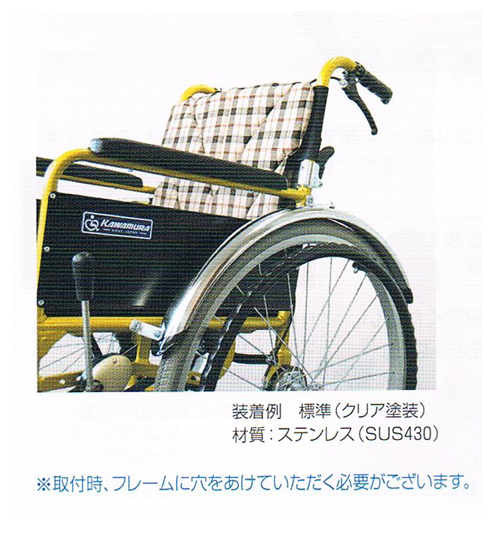 車いす 泥除け【カワムラサイクル】【オーダーカラー塗装】