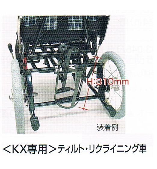 酸素ボンベ架台【H:310mm】【KPFシリーズ車いす専用】【カワムラサイクル】KPF-LOには取り付けできません