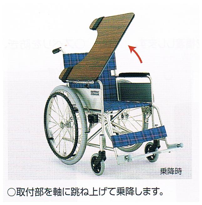 前後着脱式【車いすテーブル】【カワムラサイクル】