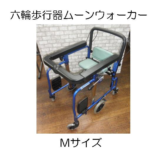 ムーンウォーカー6輪歩行器Mサイズ【中古】福祉用具中古 カワムラサイクル【KW-MFX-M】