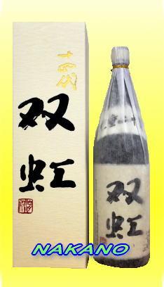 【2018年11月製造】十四代 大吟醸 双虹 1800ml