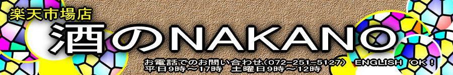 酒のNAKANO楽天市場店:森伊蔵、魔王など入手困難な商品をご提供しています。