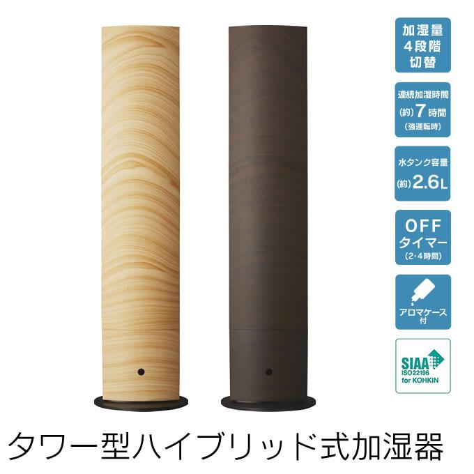 タワー型ハイブリッド式加湿器 d-design SHKD-3521