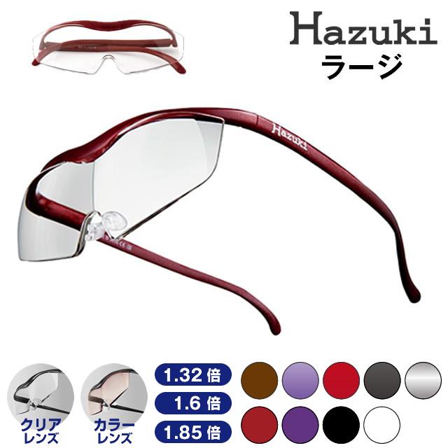 ◆ 正規品 ◆ Hazuki ハズキルーペ ラージ (1.6倍 クリアレンズ/1.6倍 カラーレンズ)