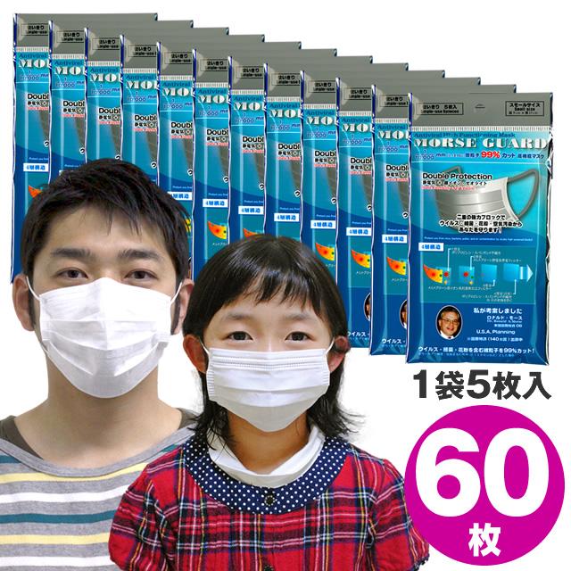 高機能マスク モースガード 60枚 (5枚入×12袋) ☆{ 【送料無料】 N95 マスクより高機能N99 【正規品】 サージカルマスク並みの立体マスク 医療関係者(日本医師会)も推奨 子供用 N95 N99 マスク 子供用 ウイルス飛沫 PM2.5 花粉 対策 ☆☆