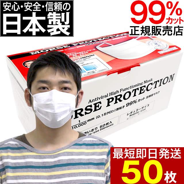 N99規格フィルタ採用箱入りウイルス対策マスク 日本製 N95規格より高機能N99規格フィルタ採用 大人用 ウイルス飛沫 PM2.5 花粉 感染症 モースマスク 対策 最大2000円引クーポンあり8 21 9:59迄 箱 蔵 高機能マスク 使い捨てマスク ウイルス レギュラーサイズ 正規品 品質検査済 マスク 50枚入 不織布マスク N95マスク規格フィルタ モースプロテクション 箱入タイプ
