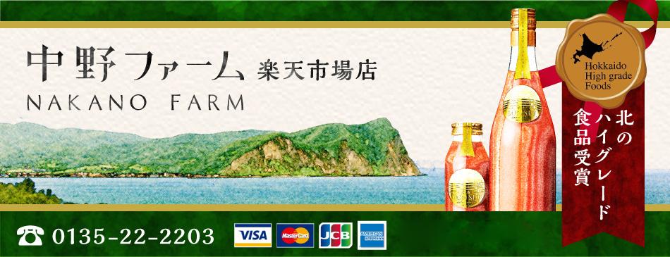 トマトジュース NAKANO FARM:北海道の高級トマトジュース(無塩・無添加)