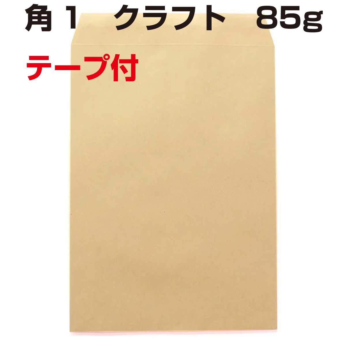 角1封筒 B4(364×257)が入ります。 封筒 角1 口糊付き封筒 クラフト テープ付 ( スラット ) 85g 500枚