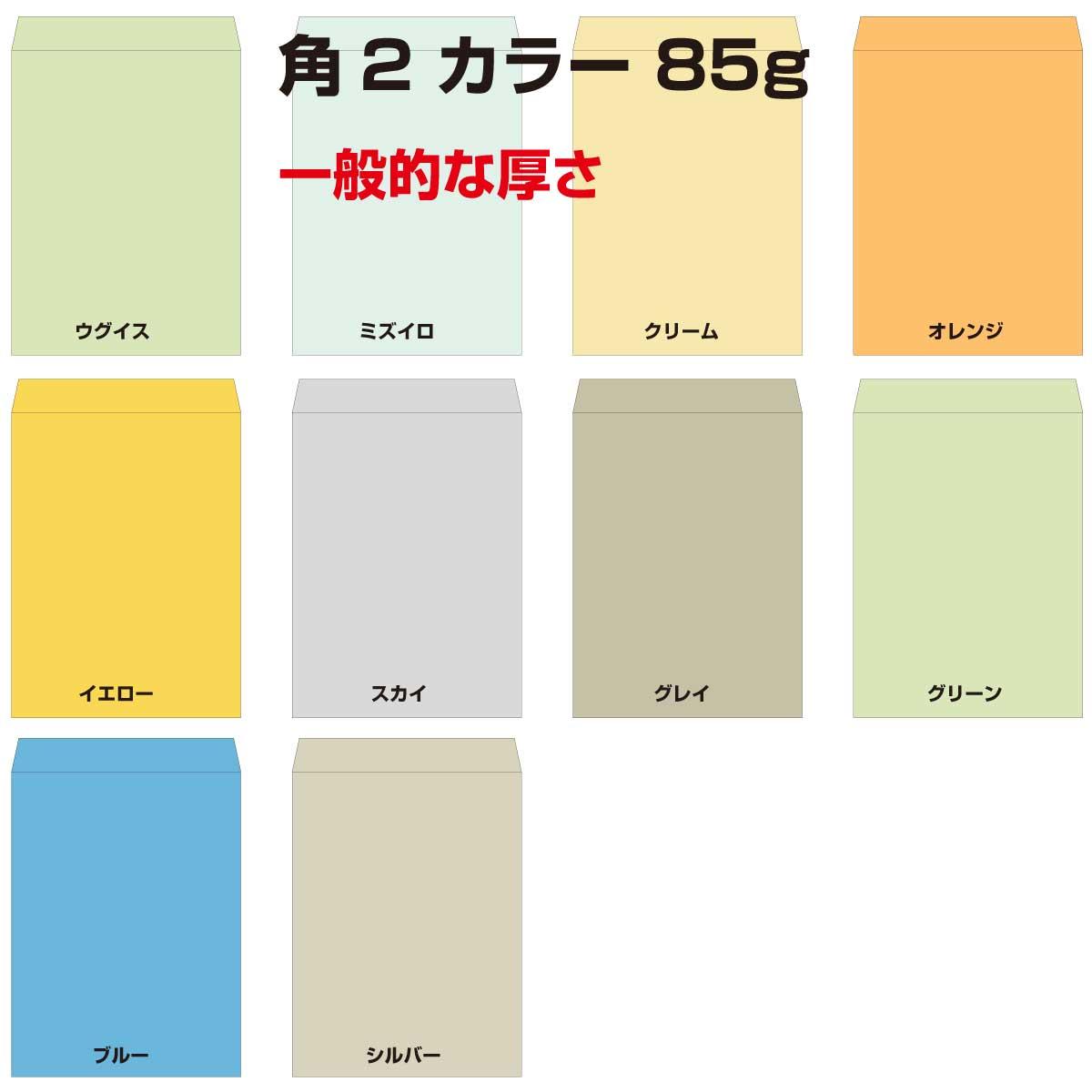 角2 カラー 選べる10色 封筒 a4封筒 500枚 ついに再販開始 85g 新着セール 角形2号封筒 事務封筒 a4 カラー封筒 定型外郵便 クラフトカラー 10色 角2封筒