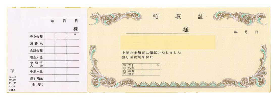 名入れ領収証印刷 領収証印刷(265mm×85mm)  10冊 1冊50枚 NR06 会社名 電話番号 名入れ印刷 領収書 オリジナル 社名