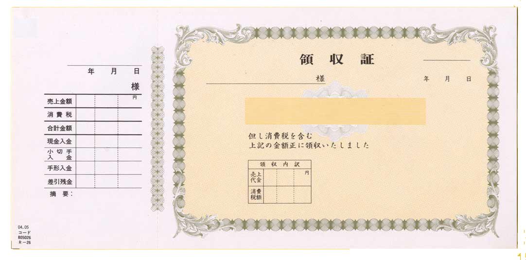 領収証印刷 (265mm×126mm) 50冊 1冊50枚 NR26 領収証 領収書 印刷 発行 書類 オーダーメイド印刷 手書き 既製品デザイン 名入れ印刷 名入れ 領収証印刷 地紋 飾り罫 レイアウト テンプレート 雛形 控え おしゃれ 社名入り 但し書き ミシン目