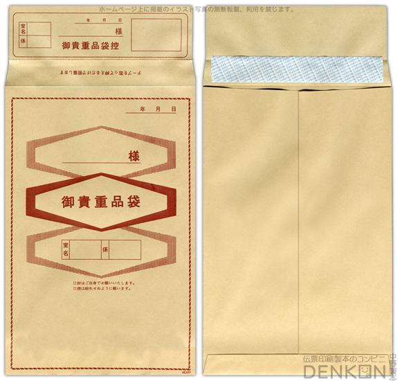 封筒 クラフト封筒 貴重品袋(大) クラフト 70g センター貼 枠なし 印刷文字入(ハイシール糊付) 1000枚 j6183 貴重品預り袋 クラフト ワンタッチテープ付