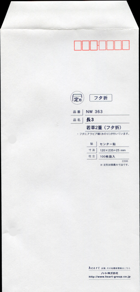 ハート 白封筒 長3 若草 2重(フタ折) センター貼 枠入 1000枚 nw0363