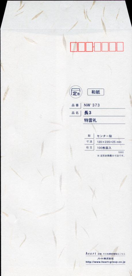 封筒 白封筒 長3 特雲礼 センター貼 枠入 1000枚 nw0373