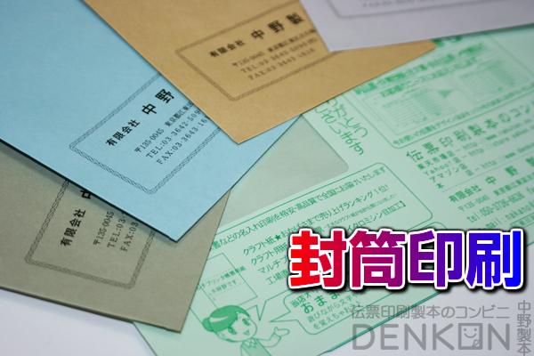 角4ECカラー100【名入れ封筒印刷】 5000枚