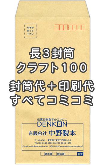 長3クラフト100★名入れ封筒印刷 2000枚