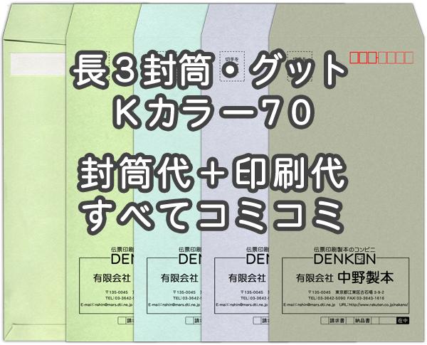 長3Kカラー70・口糊付(グット)★名入れ封筒印刷 2000枚